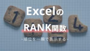 【一瞬で順位付け】Excel RANK.EQ関数の使い方を解説