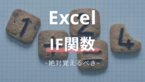 【覚えて効率UP!】Excel IF関数の使い方は意外に簡単!