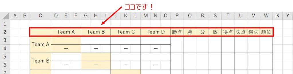 対戦表の作り方-3