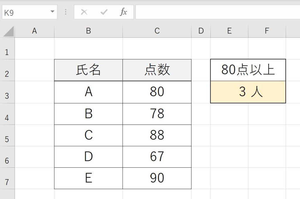 COUNTIF関数の使い方-3