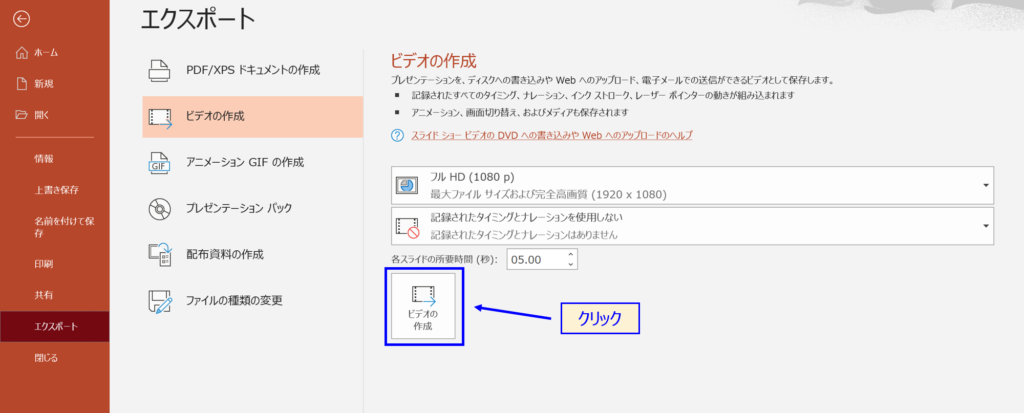 パワポで動画ファイルを作成する方法-4