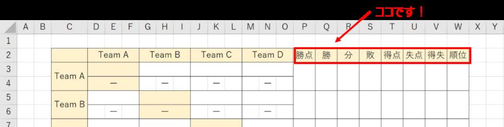 対戦表の作り方-7