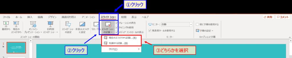 パワポで動画ファイルを作成する方法-8