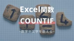 Excelで数を数えたい!COUNTIF関数の使い方を覚えよう!