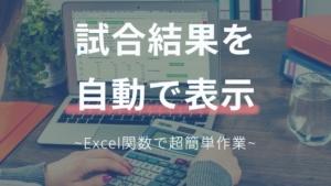 【ほぼ自動化!】Excel関数で対戦表の入力作業を効率化する方法