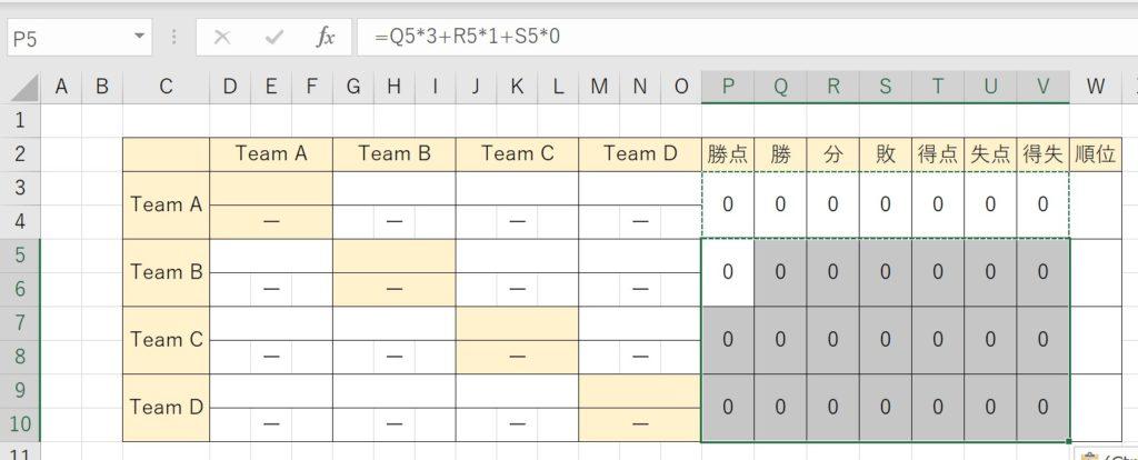 対戦表の入力作業を効率化-11