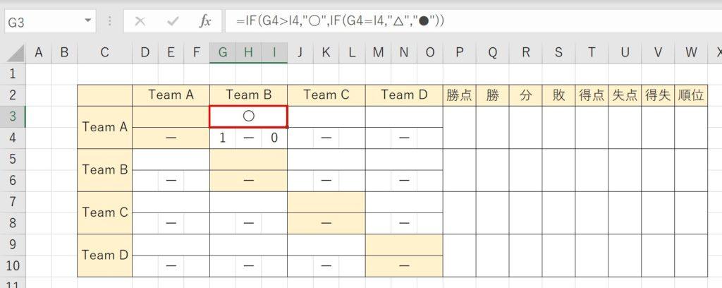 対戦表の入力作業を効率化-2