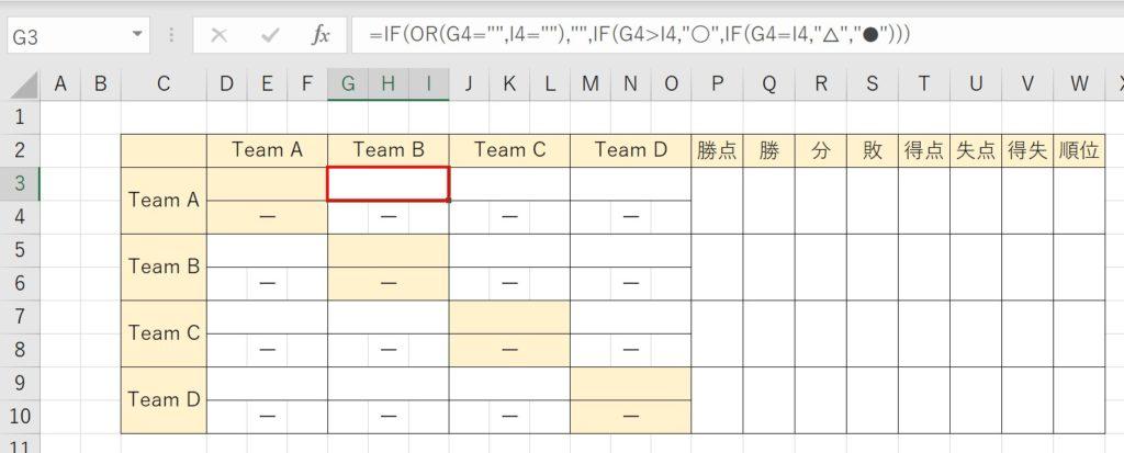 対戦表の入力作業を効率化-3