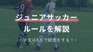 【ジュニアサッカーのルール】小学生は8人制!大人との違いも解説!