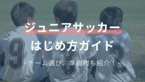 子どものサッカーの始め方!チームの選び方から必要な準備物まで解説!