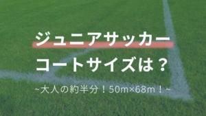 8人制サッカーのコートサイズは50m×68m!11人制サッカーの約半分