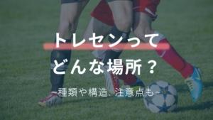 【ジュニアサッカー】トレセンとは?個の成長を目指す活動!種類や注意点も!