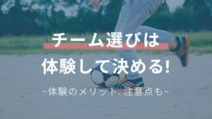 【子供の習い事】サッカーチーム入団前に体験会に参加するべき理由!
