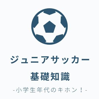 ジュニアサッカー基礎知識