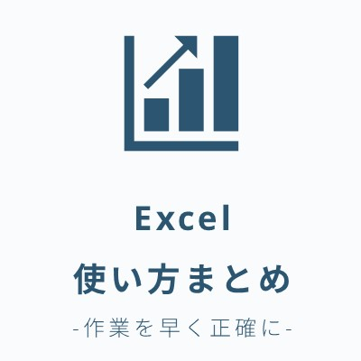 Excelの使い方