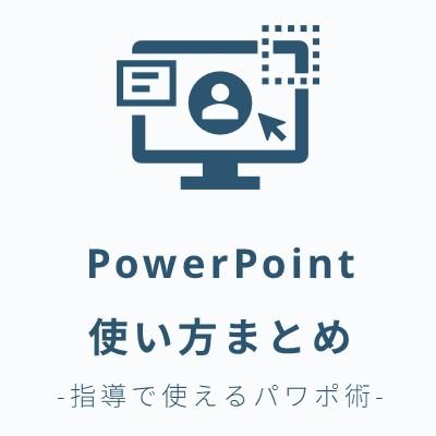 PowerPointの使い方