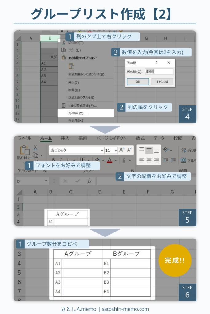 グループ毎の表を作成-2
