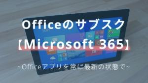 【Microsoft 365とは?】常に最新のエクセルやパワポが使えるサービス!
